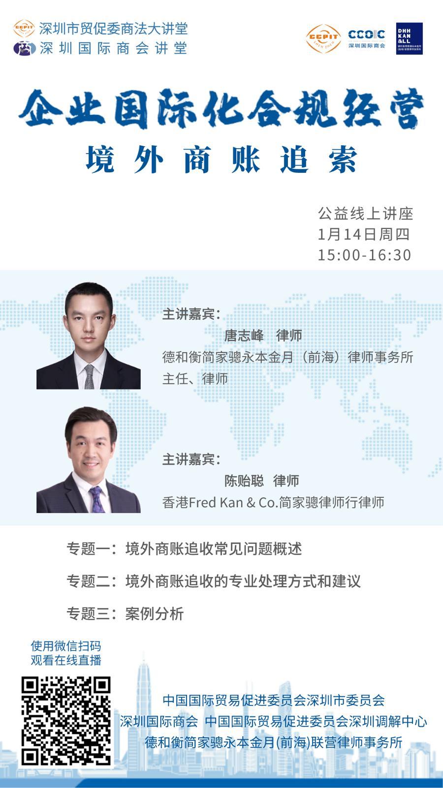 本行陈贻聪律师及联营所主任唐志峰律师担任公益法律线上讲座主讲嘉宾