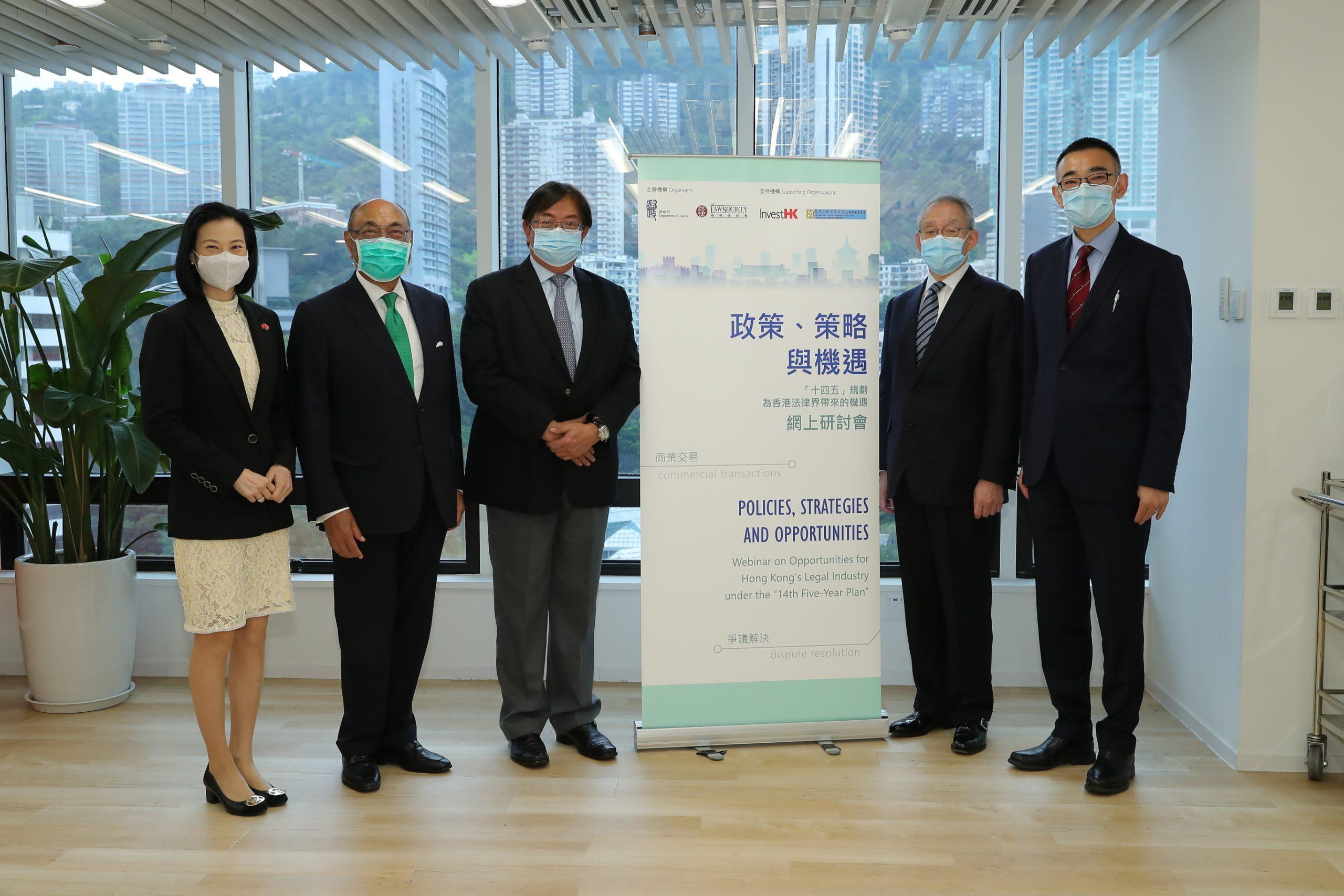 """简家骢律师在""""政策、策略与机遇——'十四五'规划为香港法律界带来的机遇""""研讨会上发言"""